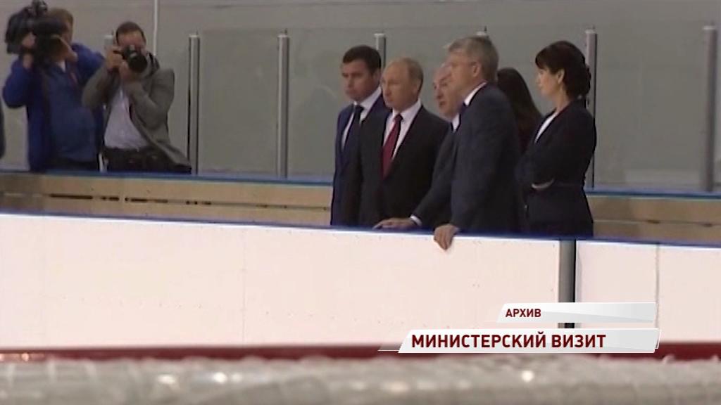 Министр спорта России посетит Ярославль