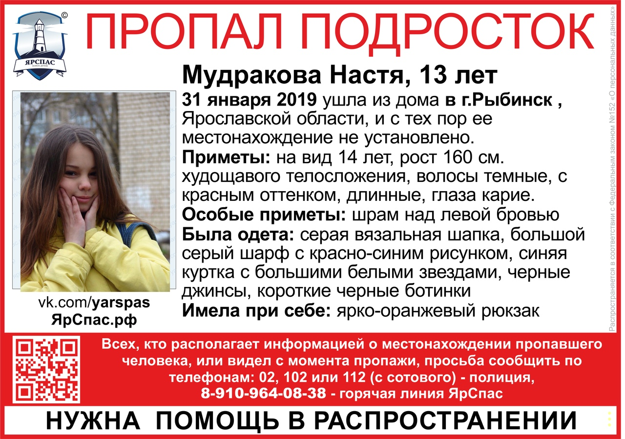 В Рыбинске второй день ищут девочку со шрамом над бровью