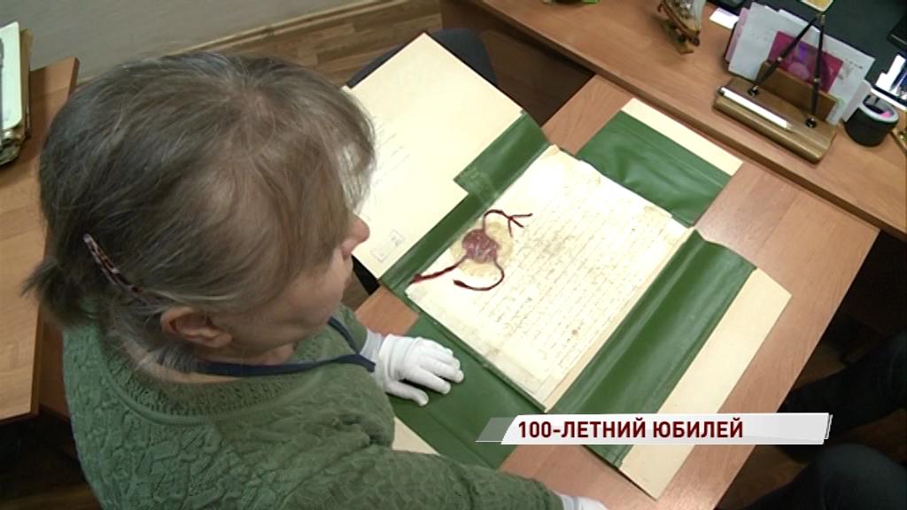 Ярославский государственный архив отметил 100-летний юбилей