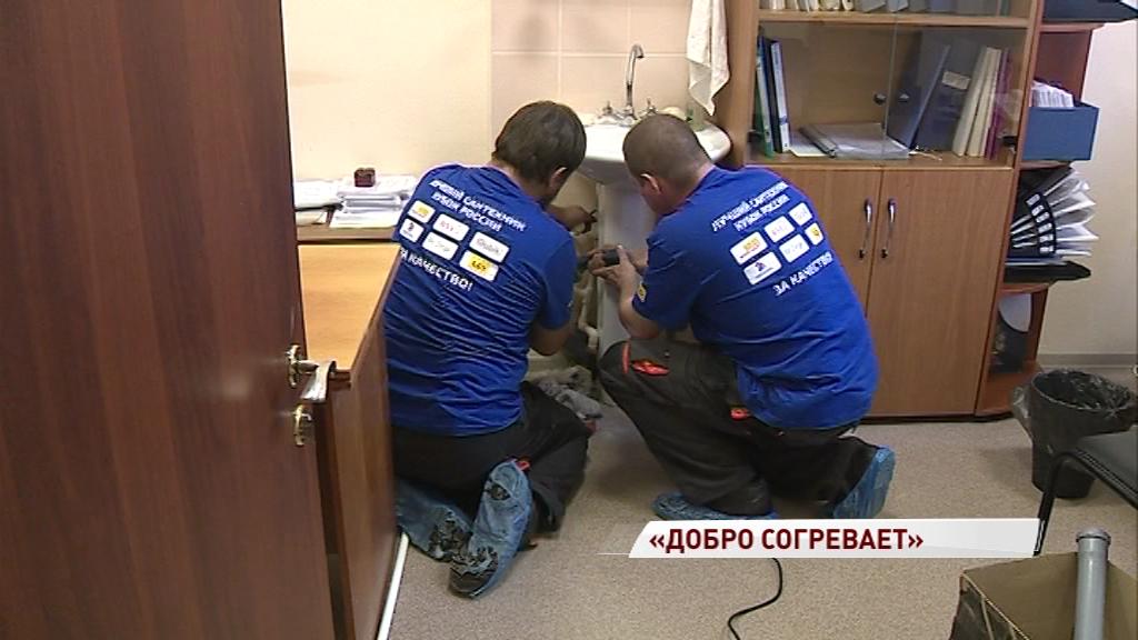 Ярославские мастера обновили сантехнику в больнице в рамках благотворительной акции