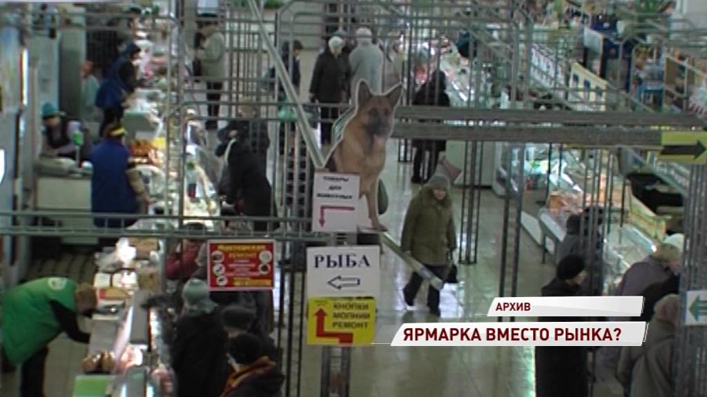 В Ярославле может появиться торговая площадка по мировым стандартам