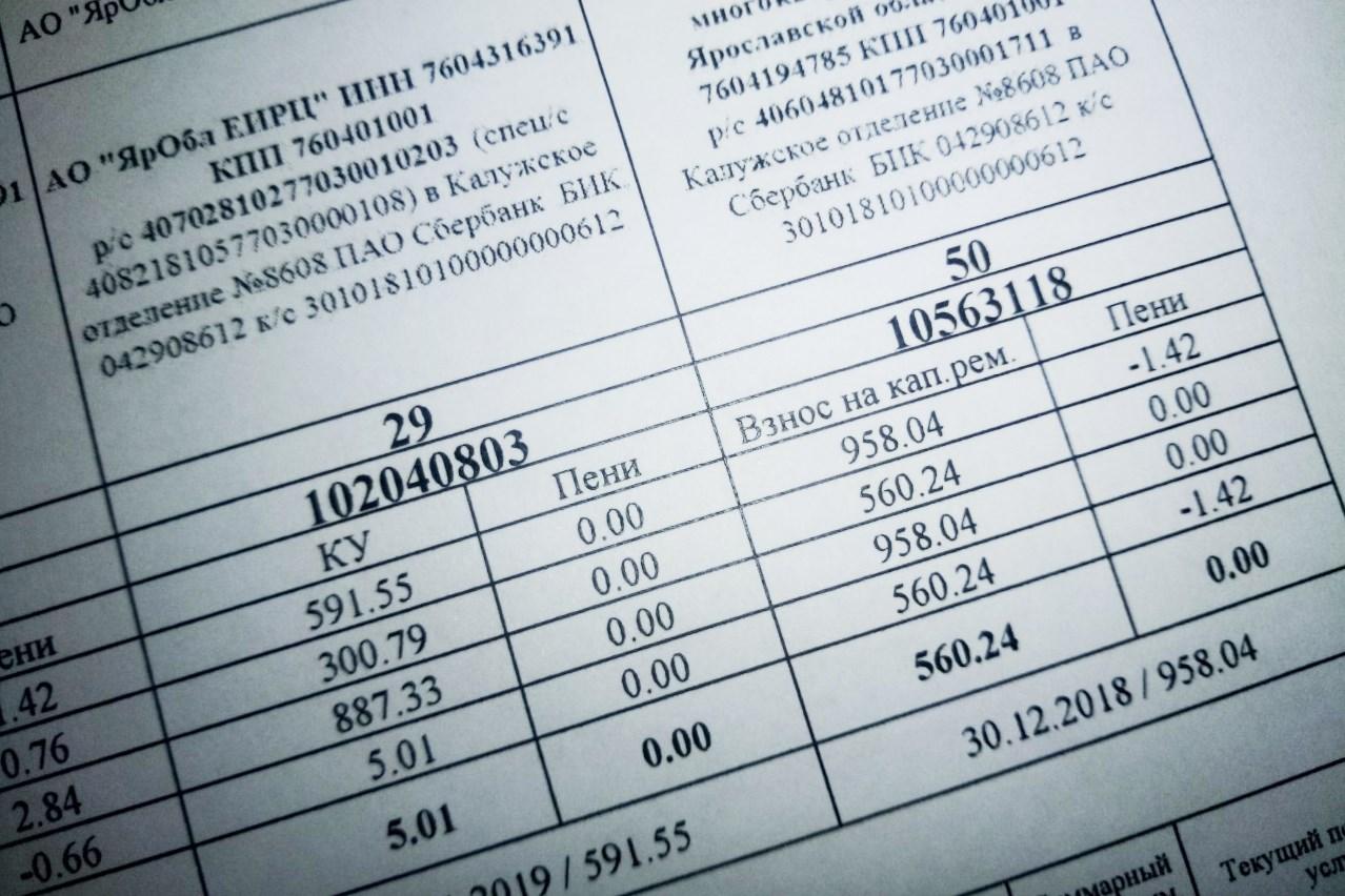 Платежи за капремонт временно не отображаются в квитанциях из-за сбоя на сервере
