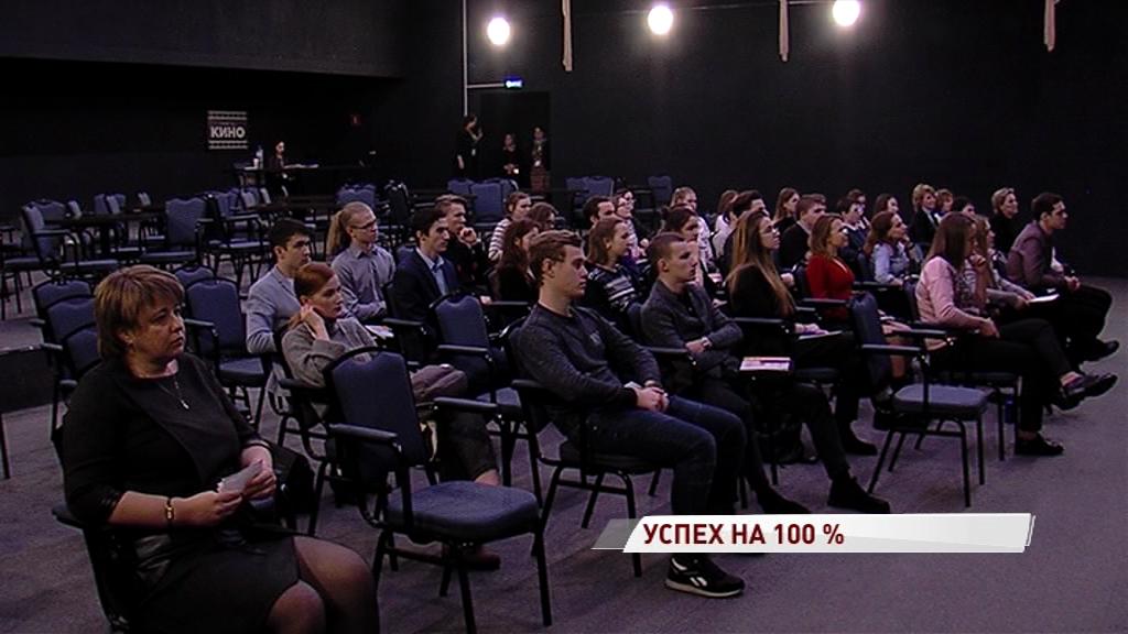 Ярославским школьникам рассказали, как сдать ЕГЭ на 100 баллов