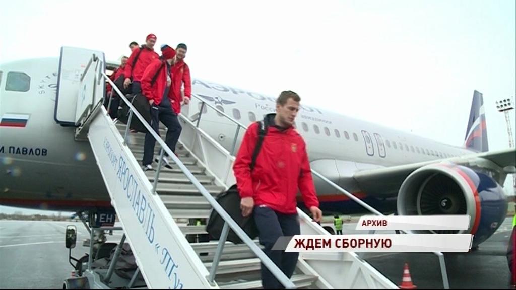 Сборная России по хоккею прилетает в Ярославль