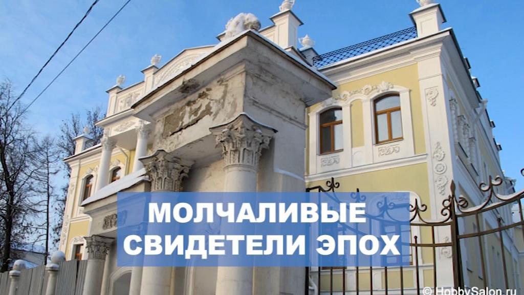 Молчаливые свидетели эпохи: как в области охраняют архитектурные памятники