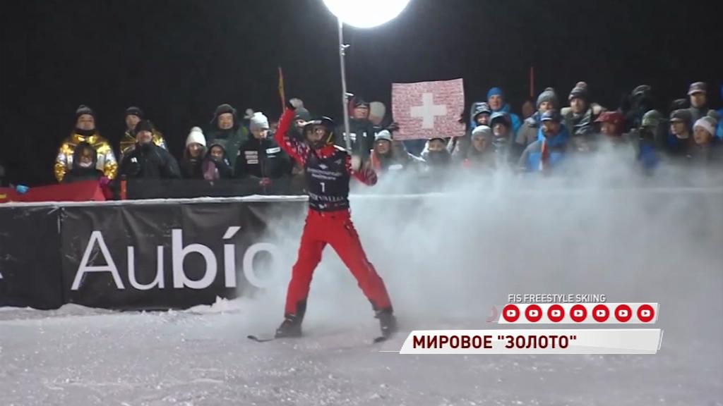 Ярославец Максим Буров стал чемпионом мира по лыжной акробатике