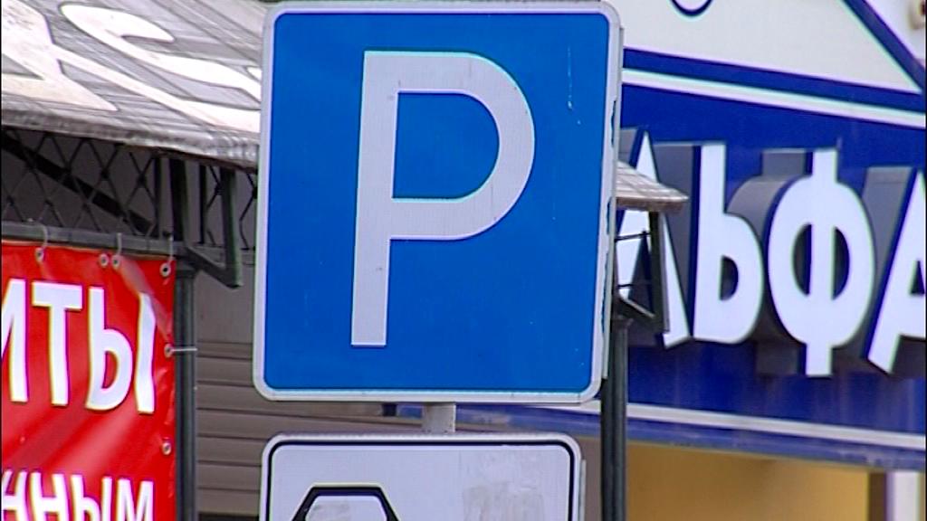 В Ярославле планируют построить новые платные парковки