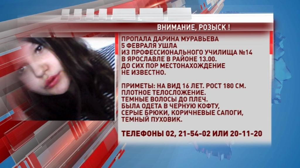 В Ярославле уже четыре дня разыскивают 16-летнюю девушку