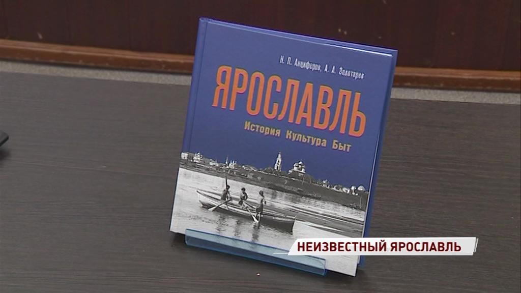 В Некрасовской библиотеке представили новую книгу об истории Ярославля
