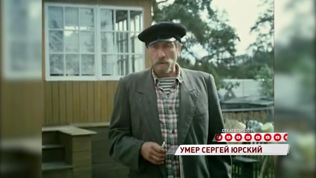 На 84-м году жизни скончался актер Сергей Юрский