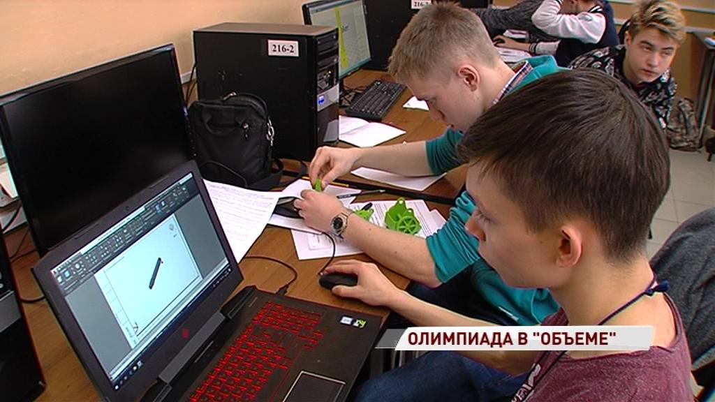 В Ярославле состоялся региональный этап всероссийской олимпиады школьников по 3D-моделированию