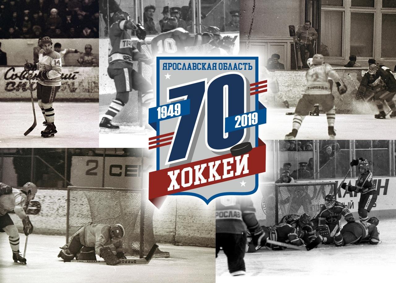 Дмитрий Миронов позвал ярославцев отметить 70-летие хоккея в регионе
