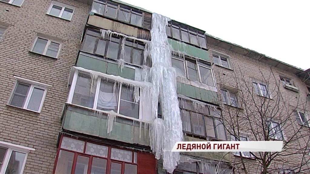От крыши до первого этажа: на ярославском доме выросла гигантская сосулька