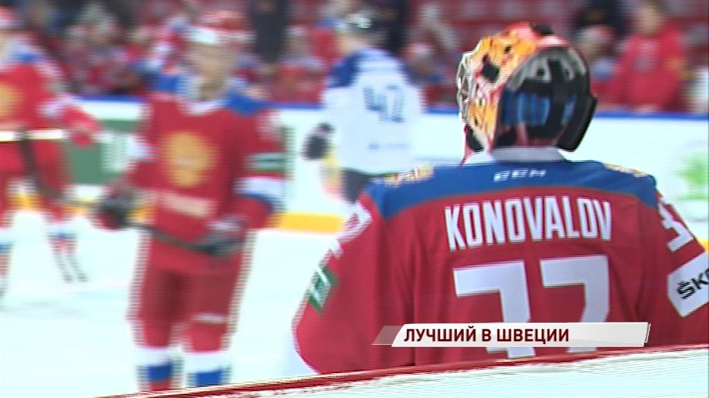 Коновалов стал лучшим вратарем этапа Евротура - Шведских хоккейных игр