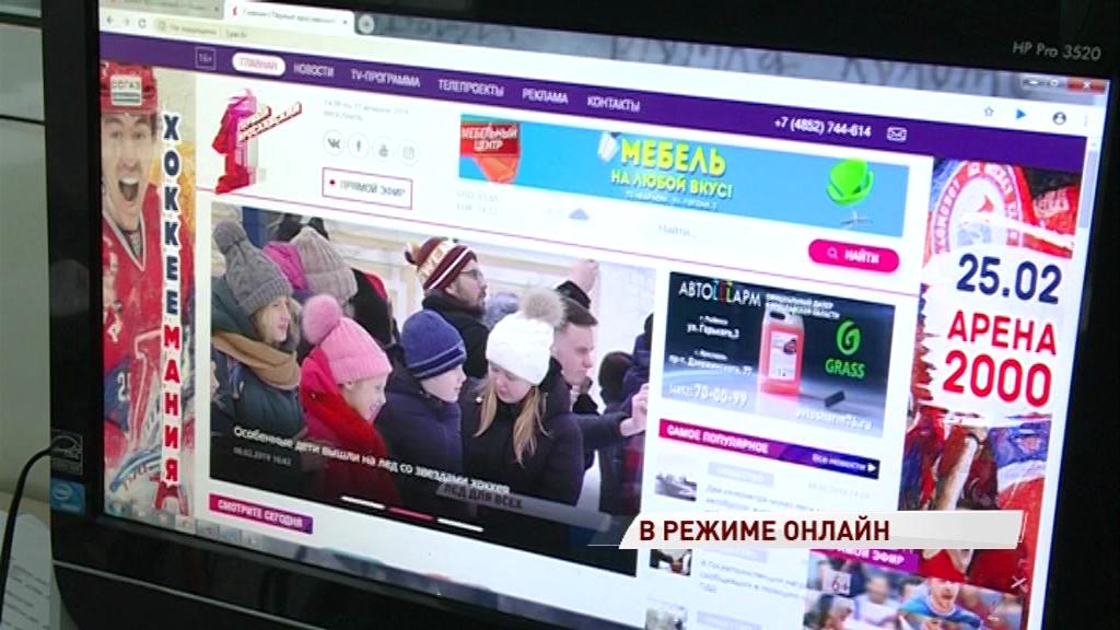 Яркий, удобный, быстрый: «Первый Ярославский» запустил новый сайт