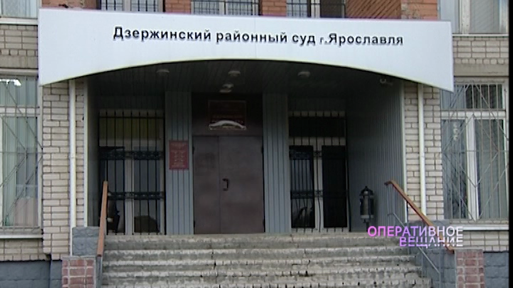 Ярославец получил три года особого режима за угон