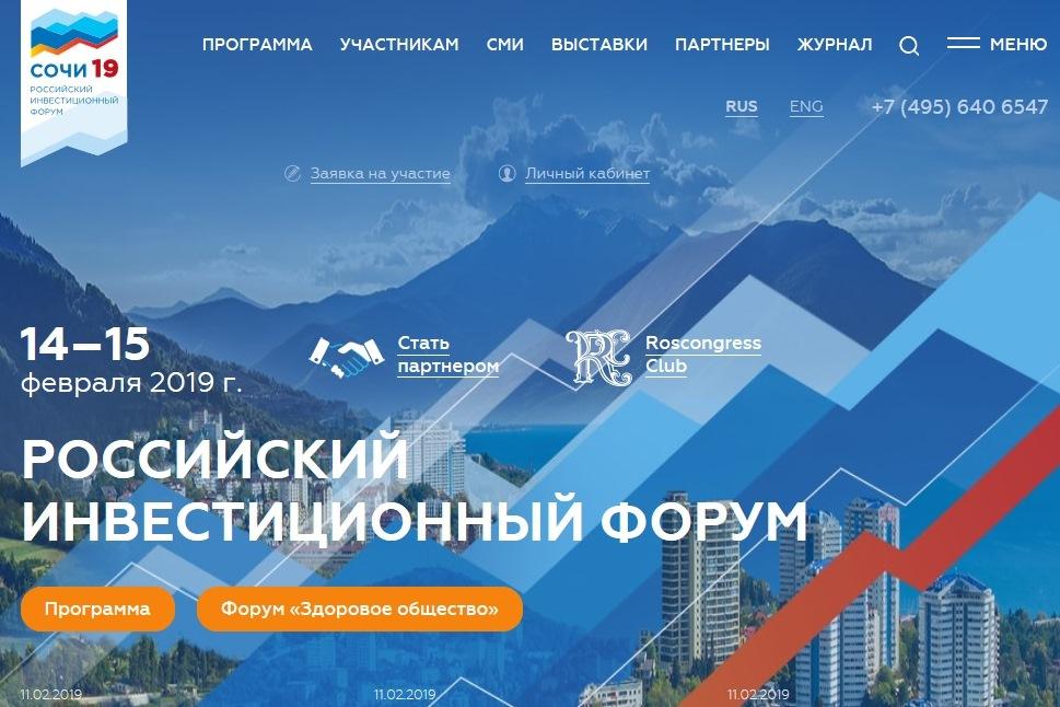 На инвестфоруме в Сочи будет подписан ряд важных для области соглашений
