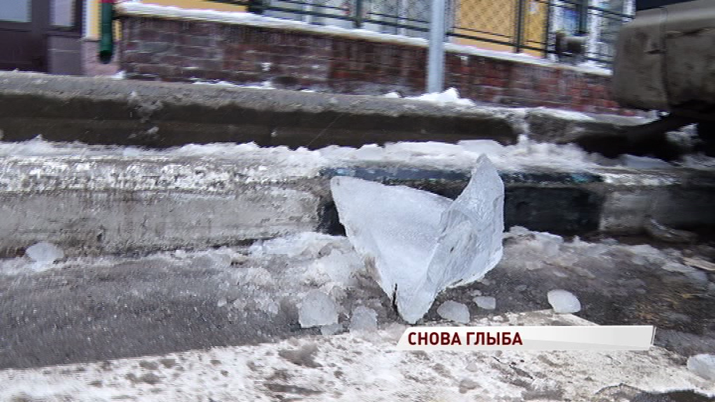 В центре Ярославля на голову женщине упала снежная глыба