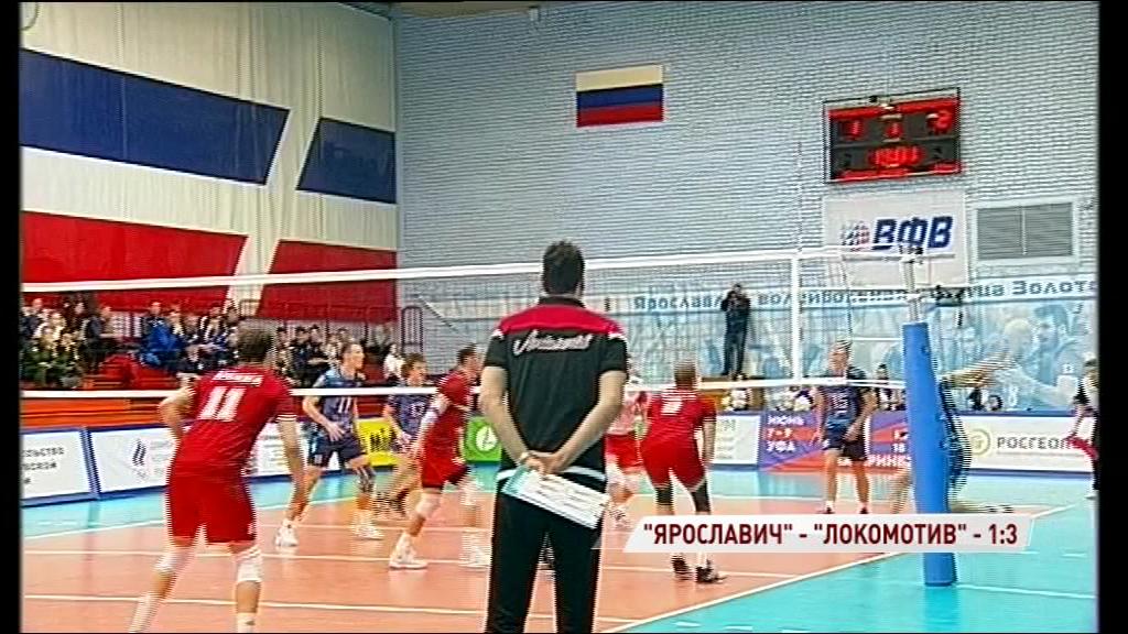 «Ярославич» уступил «Локомотиву» из Новосибирска