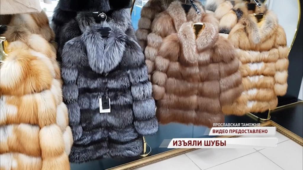 Ярославские таможенники изъяли сто шуб без документов