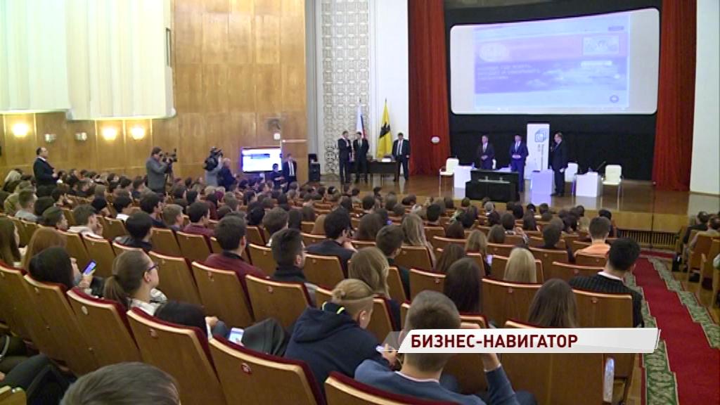 Составить бизнес-план теперь можно без хлопот: в Ярославле презентовали бизнес-навигатор