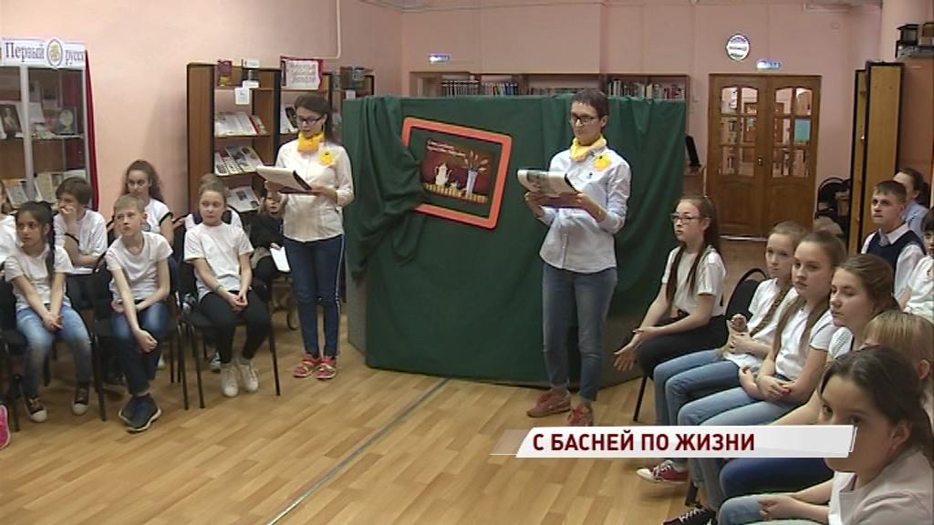 В областной детской библиотеке отметили День всех влюбленных в Ивана Крылова