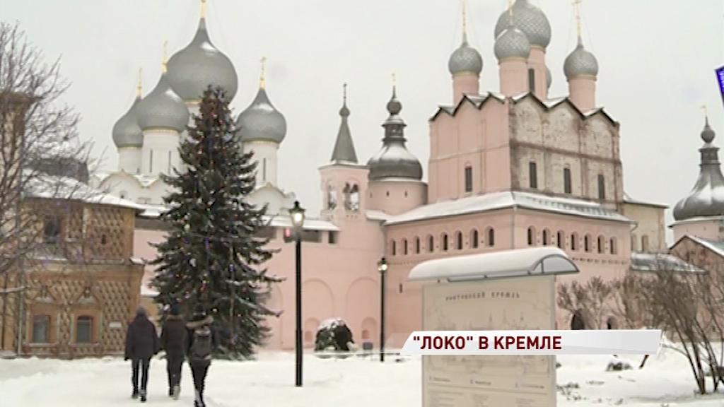 Хоккеисты «Локо» посетят Ростовский кремль