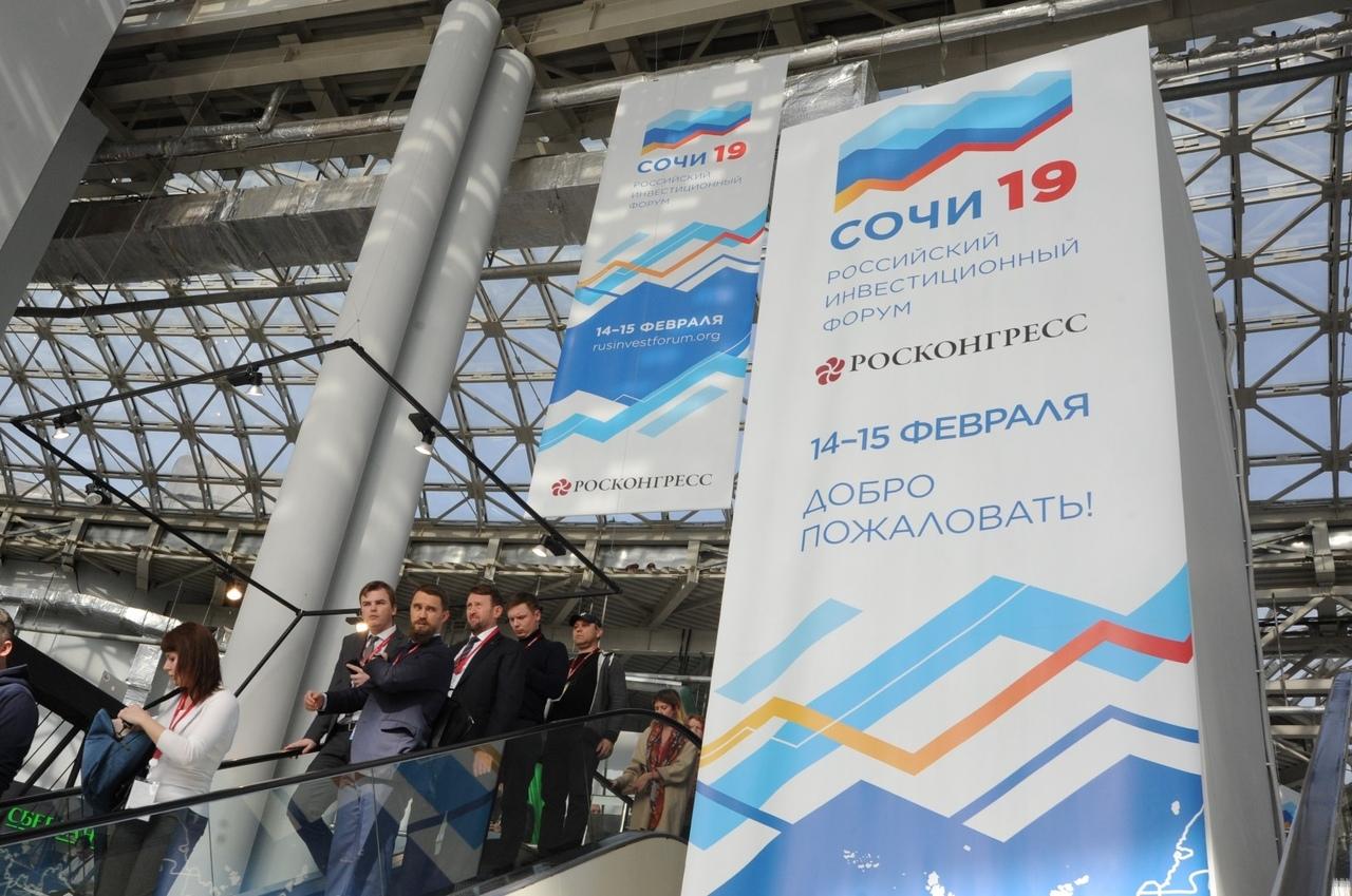 В Сочи стартовал инвестиционный форум: с какими партнерами встретится делегация Ярославской области