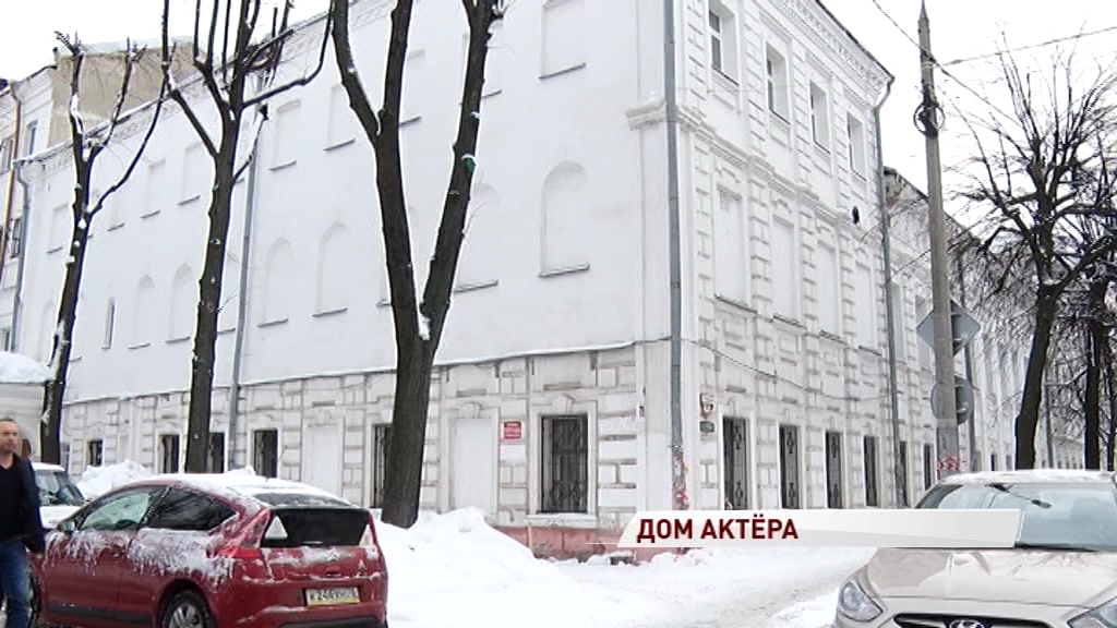Ярославским актерам нашли дом
