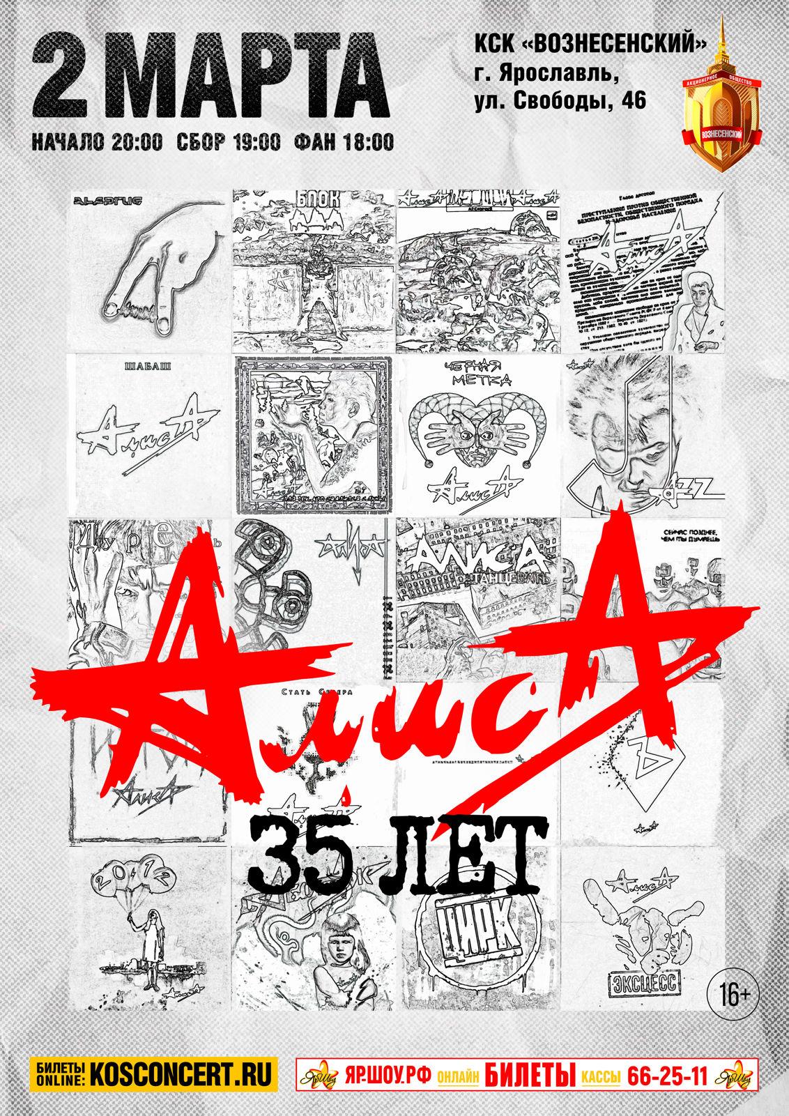 В Ярославле рок-группа «Алиса» отметит 35-летие большим юбилейным концертом