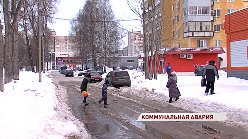 В Ярославле затопило улицу Ляпидевского