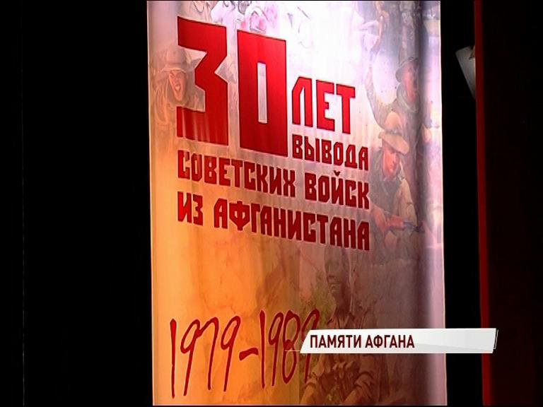 В Ярославле вспоминают погибших в Афганистане