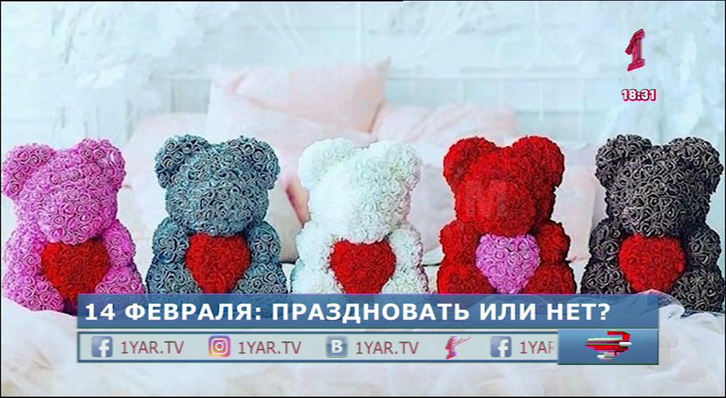 День святого Валентина: отмечать или нет?