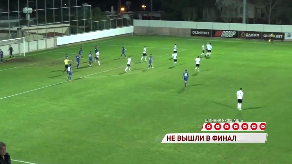 «Шинник» не смог пробиться в финал Кубка ФНЛ