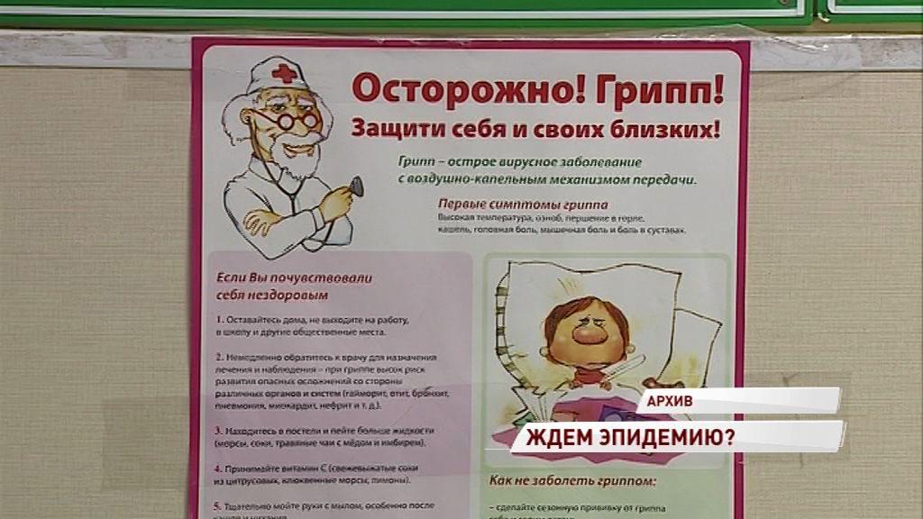 Пик заболеваний гриппом и ОРВИ ожидается в ближайшие две недели