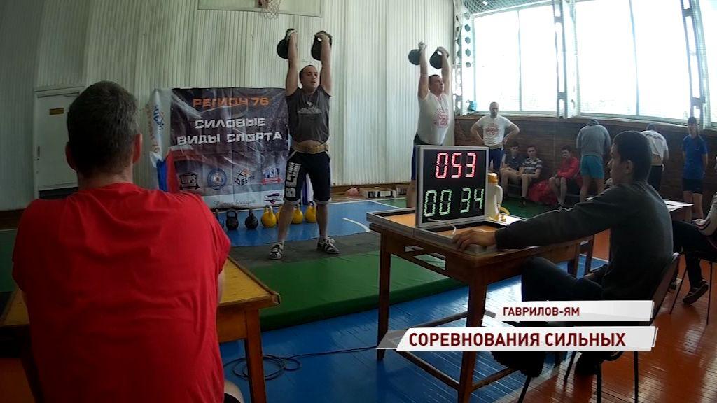 В Гаврилов-Яме прошли соревнования по силовому спорту