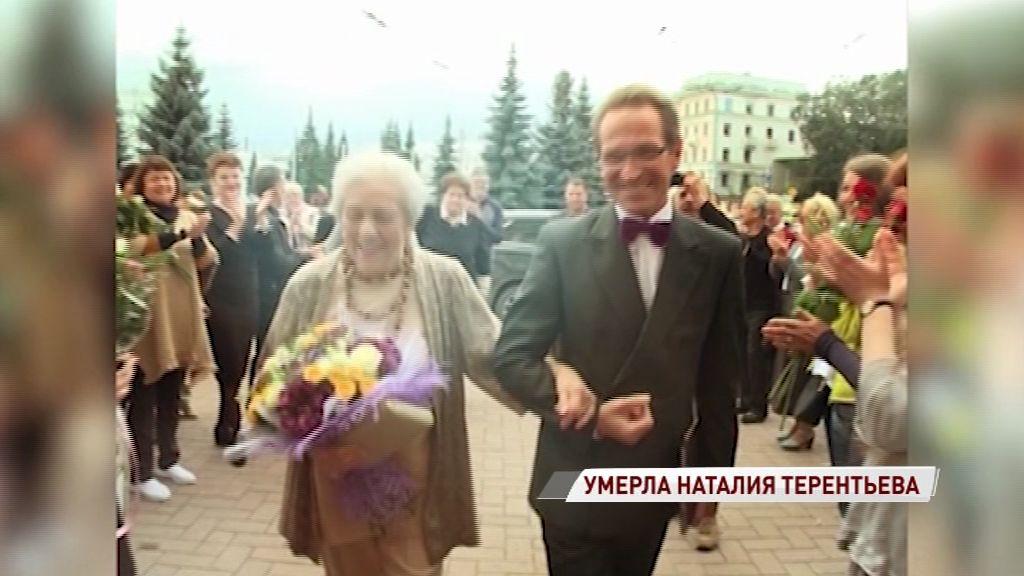 На 93-м году жизни скончалась народная артистка России Наталия Терентьева