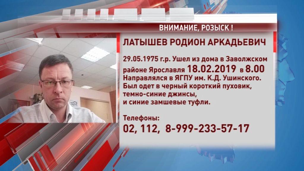 В Ярославле разыскивают известного журналиста Родиона Латышева
