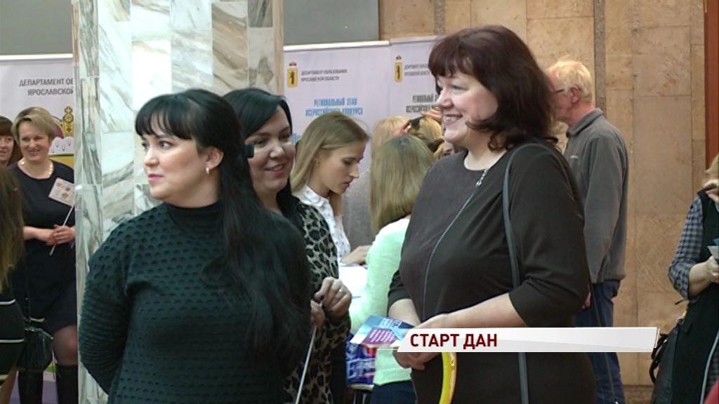 В Ярославле дан старт региональным этапам всероссийских конкурсов профмастерства