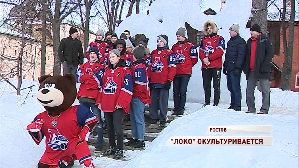 Игроки молодежки «Локо» вместо тренировки отправились на экскурсию в Ростовский кремль