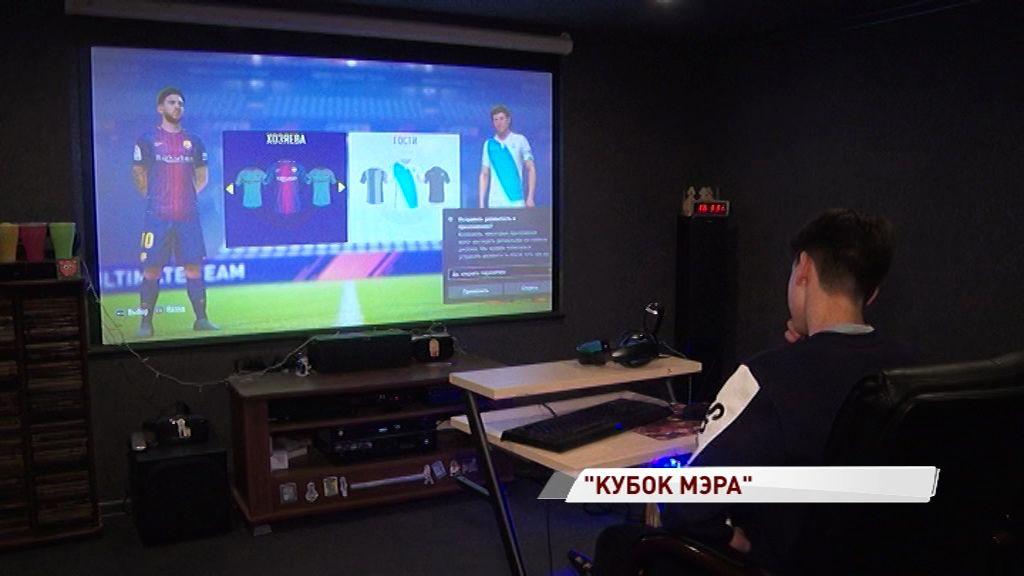 В Ярославле впервые разыграют Кубок Мэра по киберспорту