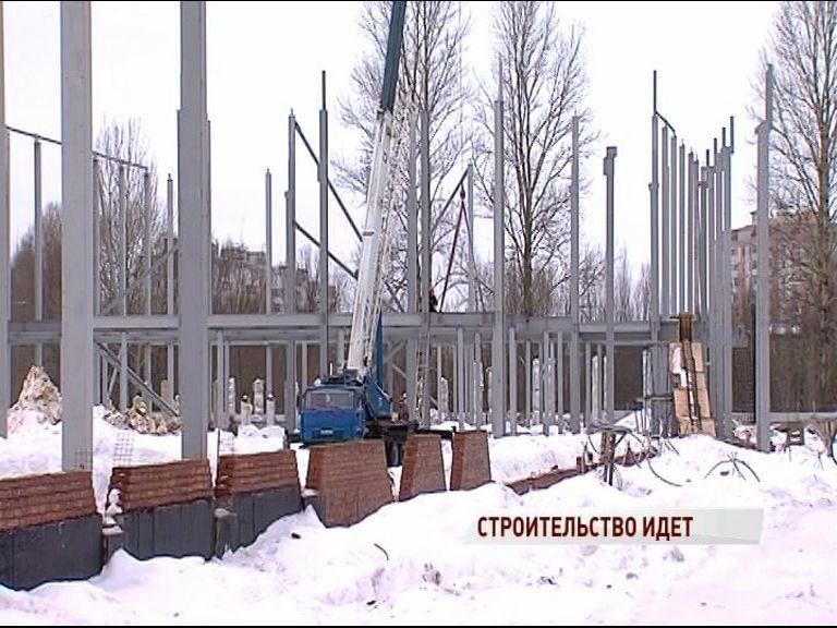 В Ярославле продолжают строить спорткомплекс на улице Панина