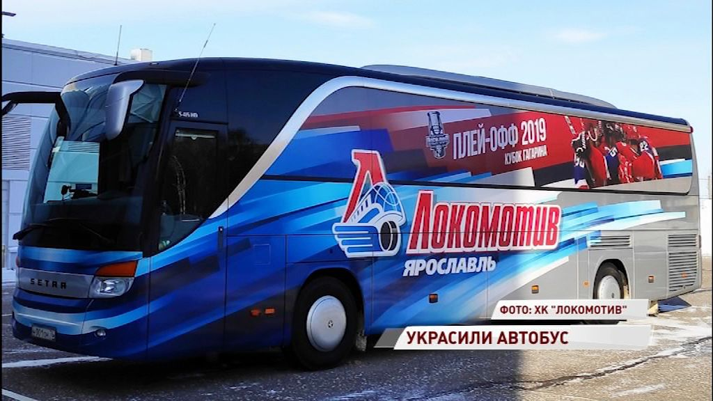 «Локомотив» перед плей-офф обновил автобус