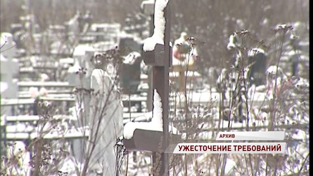 В России собираются ужесточить законы на рынке ритуальных услуг