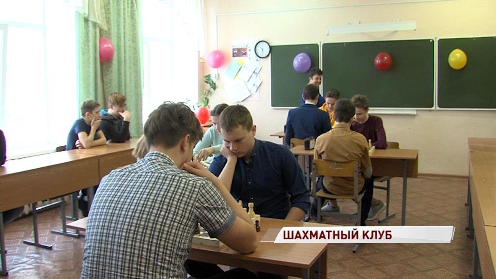 В Пречистенской средней школе открылся шахматный клуб