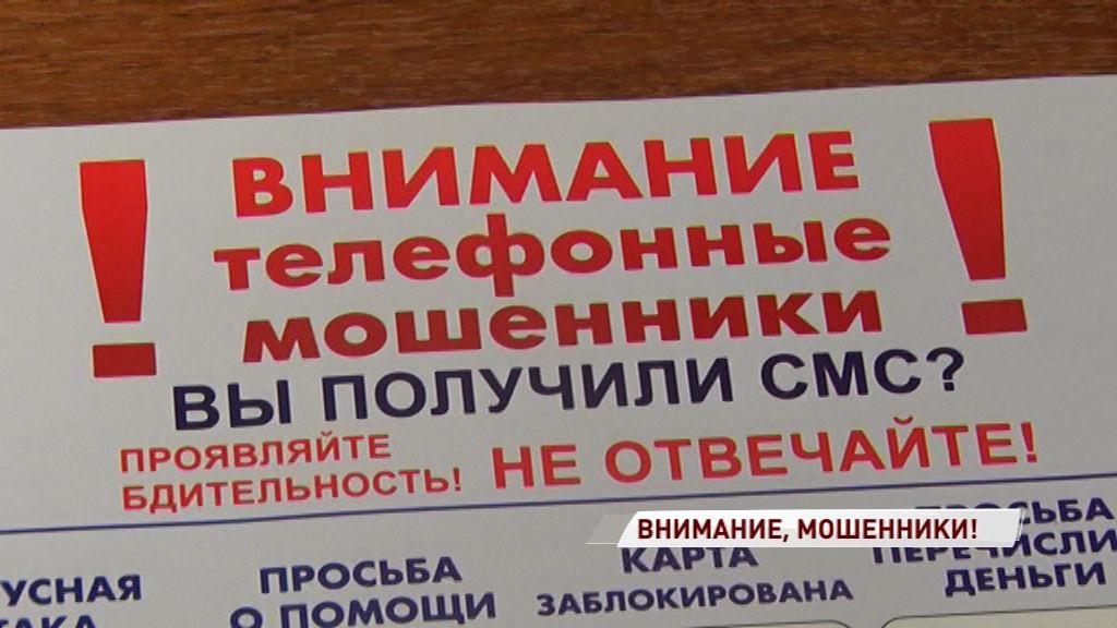 Появился новый вид мошенничества: ярославцы за несколько дней потеряли около миллиона