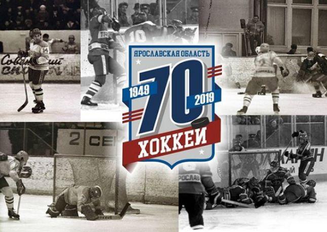 70-летие ярославского хоккея отметят большим матчем на Советской площади