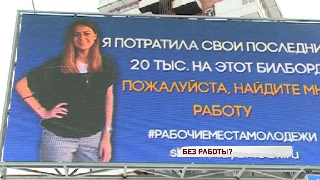 Максимальный размер: на что готова жительница Ярославля ради работы