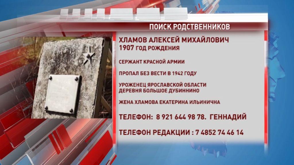 Поисковая группа Ленинградской области ищет родственников солдата в Ярославле