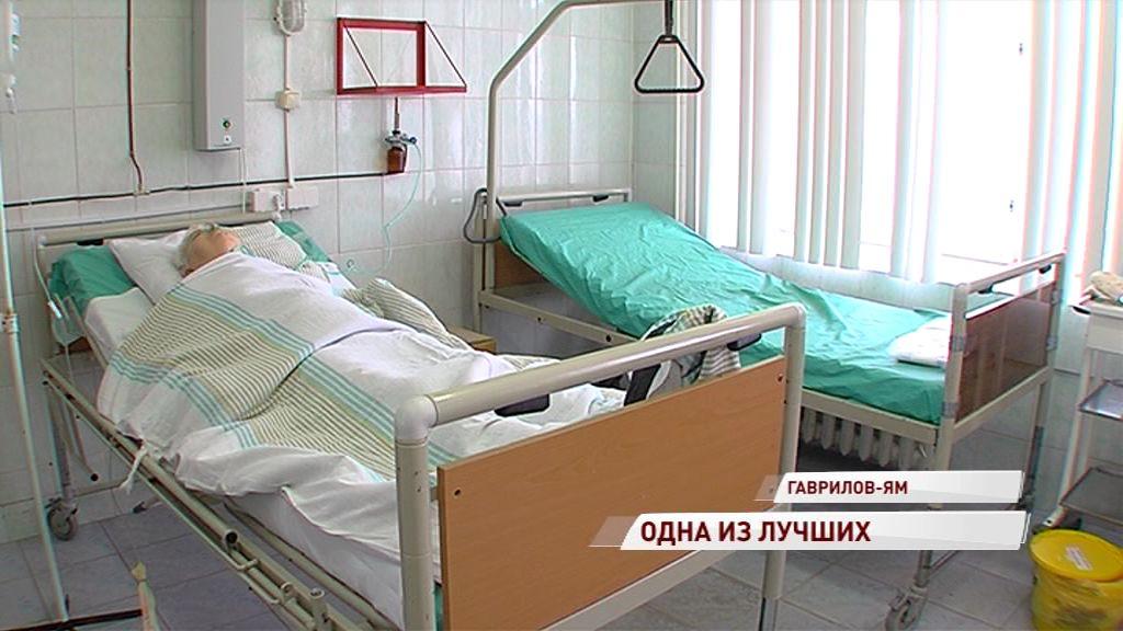 Гаврилов-Ямская ЦРБ заняла второе место в рейтинге лучших больниц региона